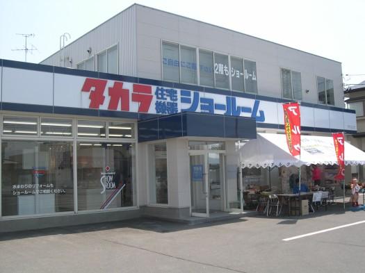 タカラショールーム弘前